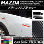 AP ドアハンドルステッカー カーボン調 マツダ アクセラ(BM/BY系),CX-5(KE系),アテンザ(GJ系) 選べる20カラー AP-CF1787 入数:1セット(10枚)