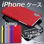 Yahoo!オートパーツエージェンシー2号店AP iPhoneケース ハードタイプ マット加工で手触りサラサラ! 選べる10カラー 選べる7サイズ AP-TH294