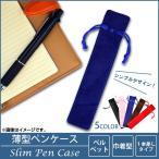 AP 1本差し薄型ペンケース ベルベット生地 巾着型 シンプルデザイン 携帯性抜群! 選べる5カラー AP-TH317