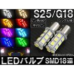 AP LEDバルブ S25/G18 SMD 18連 シングル球 ピン角180° 平行ピン 選べる8カラー AP-LB040 入数:2個
