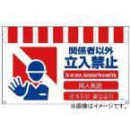 グリーンクロス 4ヶ国語入りタンカン標識ワイド 関係者以外立入禁止 NTW4L-2(7648677)