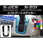 AP シフトゲートステッカー カーボン調 ホンダ N-WGN/カスタム,N-BOX/+/カスタム/+カスタム JH1/JH2/JF1/JF2 選べる20カラー AP-CF457