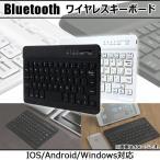 AP ワイヤレスキーボード Bluetooth 充電式 コンパクトスリム IOS/Android/Windows 選べる2カラー AP-TH334
