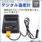 AP デジタル温度計 外部センサー式 分解能1℃ -50℃〜1300℃ 調理温度の測定に! AP-TH333