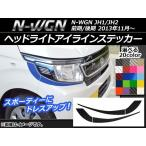 AP ヘッドライトアイラインステッカー カーボン調 ホンダ N-WGN JH1/JH2 前期/後期 2013年11月〜 選べる20カラー AP-CF489 入数:1セット(4枚)