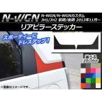 AP リアピラーステッカー カーボン調 ホンダ N-WGN/N-WGNカスタム JH1/JH2 前期/後期 2013年11月〜 選べる20カラー AP-CF504 入数:1セット(2枚)