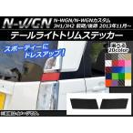 AP テールライトトリムステッカー カーボン調 ホンダ N-WGN/N-WGNカスタム JH1/JH2 前期/後期 2013年11月〜 選べる20カラー AP-CF505 入数:1セット(2枚)
