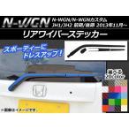 AP リアワイパーステッカー カーボン調 ホンダ N-WGN/N-WGNカスタム JH1/JH2 前期/後期 2013年11月〜 選べる20カラー AP-CF508