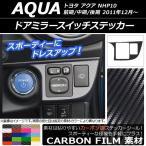 AP ドアミラースイッチステッカー カーボン調 トヨタ アクア NHP10 前期/後期 2011年12月〜 選べる20カラー AP-CF534