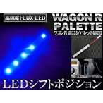 AP LED シフトポジション 5連 FLUXLED ブルー点灯 AP-LL033 スズキ パレット MK21S 2008年01月〜2013年02月