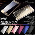 AP 両面保護ガラス iPhone 強度9H 菱形デザイン ミラータイプ 選べる6カラー 選べる6サイズ AP-TH386