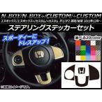 AP ステアリングステッカーセット カーボン調 ホンダ N-BOX/+/カスタム/+カスタム JF1/JF2 前期/後期 2011年12月〜 選べる20カラー AP-CF580