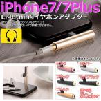 AP イヤホンアダプター iPhone7/7Plusなど iPhone/iPad/iPod用 T字形状のシンプルデザイン! 選べる5カラー AP-TH412