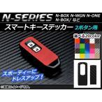 AP スマートキーステッカー カーボン調 Nシリーズ 2ボタン用 選べる20カラー AP-CF596