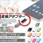 AP USB Type-C/microUSB 変換アダプター 同期/充電/高速データ転送に! 選べる9カラー AP-TH432