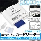 AP microUSBカードリーダー アンドロイド対応 OTG SDカードの読み込みやUSBデータ転送などに! AP-TH448