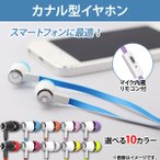 AP カナル型イヤホン 3.5mmステレオミニ マイク内蔵 スマートフォンに最適! 選べる10カラー AP-TH437