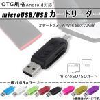 AP microUSB/USB カードリーダー microSD/SDカード OTG規格 スマホもPCも対応 選べる8カラー AP-TH464