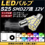 AP LEDバルブ S25 シングル球 SMD27連 ピン角180° 選べる7カラー AP-S25-27LED 入数:2個