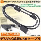 AP デジタルカメラ接続 USBケーブル ミニ8ピン平型 1m ニコンやパナソニック等のカメラに接続! AP-TH484