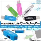 AP microUSB/USBカードリーダー アンドロイド対応 OTG microSDカード対応 ハブ機能 選べる5カラー AP-TH487
