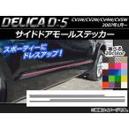 AP サイドドアモールステッカー カーボン調 ミツビシ デリカD:5 CV1W/CV2W/CV4W/CV5W 2007年1月〜 ※ローデスト不適合 選べる20カラー AP-CF639 1セット(4枚)