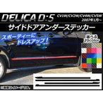 AP サイドドアアンダーステッカー カーボン調 ミツビシ デリカD:5 CV1W/CV2W/CV4W/CV5W 2007年1月〜 選べる20カラー AP-CF640 1セット(4枚)