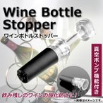 ショッピングボトル AP ワインボトルストッパー 真空ポンプ機能付き 酸化防止 ワインを美味しく保存できる♪ AP-TH495