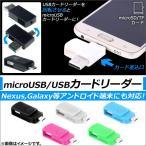 AP microUSB/USBカードリーダー アンドロイド対応 OTG microSDカード対応 選べる5カラー AP-TH500