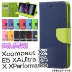 AP 手帳型ケース Xperiaシリーズ XCompact XZ など ツートンカラー 選べる12タイプ 選べる7適用品 AP-TH509