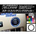 AP スタートスイッチリングステッカー カーボン調 トヨタ アルファード/ヴェルファイア 20系 前期/後期 ハイブリッド可 選べる20カラー AP-CF692