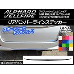AP リアバンパーラインステッカー カーボン調 トヨタ アルファード/ヴェルファイア 20系 前期/後期 選べる20カラー AP-CF733