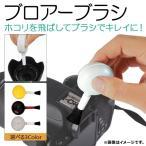 AP ブロアーブラシ カメラレンズや精密機器のお手入れ ブラシ付き ホコリを飛ばす 選べる3カラー AP-TH528