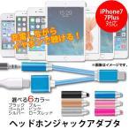 AP ヘッドホンジャックアダプタ iPhone7/7Plus 充電しながらイヤホンで再生可能 選べる6カラー AP-TH543
