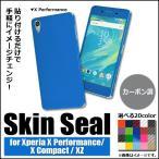 AP スキンシール カーボン調 Sony Xperia X Performance/X Compact/XZ 保護やキズ隠しに! 選べる20カラー 選べる3適用品 AP-CF741