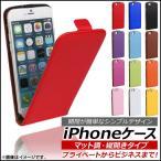 AP iPhoneレザーケース マット調 縦開きタイプ 選べる12カラー 選べる7サイズ AP-TH551