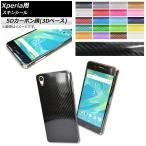 AP スキンシール 5Dカーボン調(3Dベース) Sony Xperia X Performance/X Compact/XZ 保護やキズ隠しに! 選べる20カラー 選べる3適用品 AP-5T741