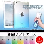 AP iPadソフトケース TPU グラデーション 衝撃やキズからカード 選べる6カラー iPad Air2/Pro9.7など AP-TH550
