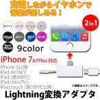 AP Lightning変換アダプタ 2in1 iPhone7/7Plusなど MicroUSB&3.5mmステレオミニ出力 選べる9カラー AP-TH369