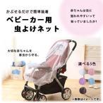 AP ベビーカーネット 赤ちゃんを害虫から守る 蚊帳 虫よけネット 選べる5カラー AP-TH562