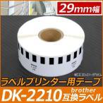 AP ラベルプリンター用テープ 長尺紙 DK-2210互換品 29mm幅 30.48m巻 宛名印刷、バーコード印刷に! AP-TH575