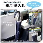 AP 車用傘入れ 濡れた傘を収納 ヘッドレストに簡単装着 3本入る傘ポケット AP-TH564
