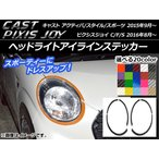 AP ヘッドライトアイラインステッカー カーボン調 キャスト アクティバ/スタイル/スポーツ / ピクシスジョイ C/F/S 選べる20カラー AP-CF779 入数:1セット(6枚)