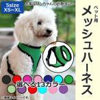 AP ペット用メッシュハーネス 小型犬〜中型犬用 通気性抜群! 大事なペットのお散歩に♪ 選べる13カラー 選べる5サイズ AP-TH570