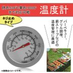 AP 温度計 摂氏530℃、華氏1000Fまで対応 ネジ止めタイプ 様々なシーンで活躍 AP-TH581