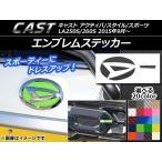 AP エンブレムステッカー カーボン調 ダイハツ キャスト アクティバ/スタイル/スポーツ 選べる20カラー AP-CF796