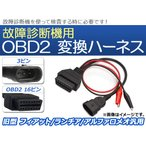 AP OBD2 故障診断機用 変換ハーネス 3ピン 旧型 フィアット/ランチア/アルファロメオ汎用 AP-EC075
