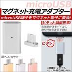 AP microUSBマグネット充電アダプター アンドロイド系端末用 マグネット端子でピタッと簡単充電! 選べる3カラー AP-TH609