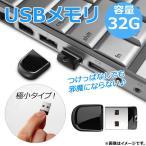 AP USBメモリ 32G キャップ式/小型 付けたままでも邪魔にならない♪ AP-TH617