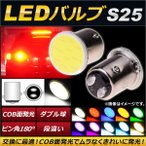 AP LEDバルブ S25 ダブル球 COB 面発光 選べる5カラー AP-S25-COB 入数:2個